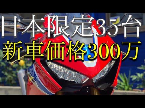 CBR1000RR/ホンダ 1000cc 山形県 SUZUKI MOTORS