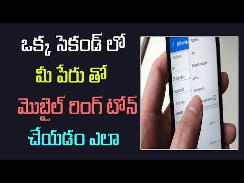 Set your name as your mobile Phone ringtone Telugu