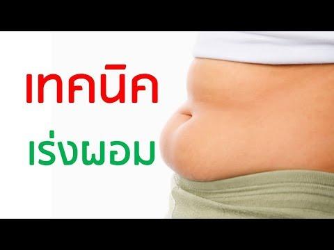 การสูญเสียน้ำหนักในผักผลไม้และโยเกิร์ต