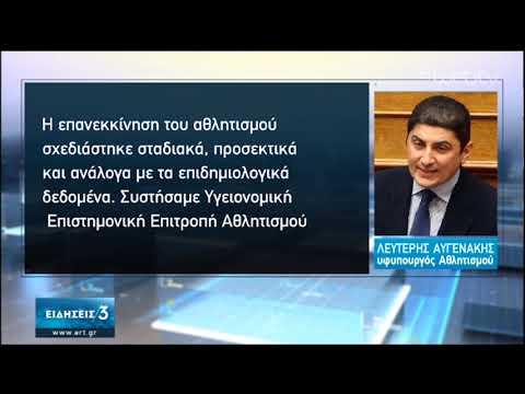 Απάντηση Αυγενάκη στην κριτική Κουτσούμπα για τον αθλητισμό | 21/05/2020 | ΕΡΤ