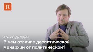 Политическая теология XIII–XIV веков — Александр Марей
