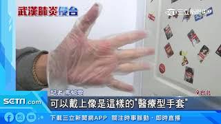 憂「接觸性感染」 醫療手套恐成搶購項目 三立新聞台
