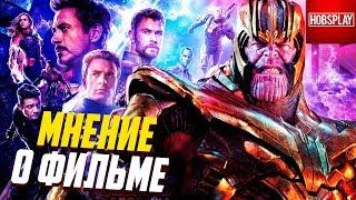 Мнение о фильме Мстители Финал / Avengers Endgame  БЕЗ СПОЙЛЕРОВ
