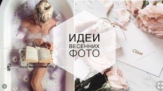 6 ВЕСЕННИХ ИДЕЙ ДЛЯ ФОТО + ФОТОМАРАФОН