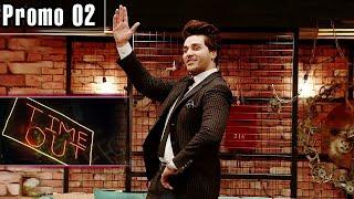Time Out with Ahsan Khan -  Promo 2 | IAB2O | Express TV