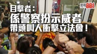 係警察扮示威者帶頭叫人衝擊立法會!