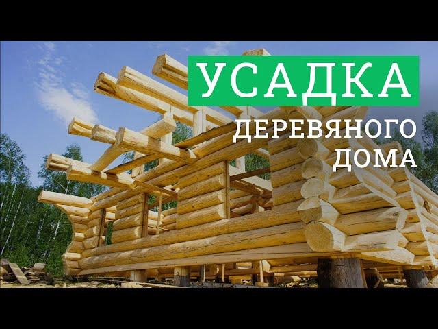 Постер для видео - Усадка деревянного дома