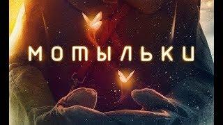 """Чернобыль. Сериал """"Мотыльки"""". Все серии"""