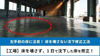 工場の土間床沈下修正