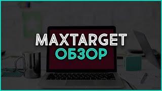 Заработок в Интернете на MaxTarget