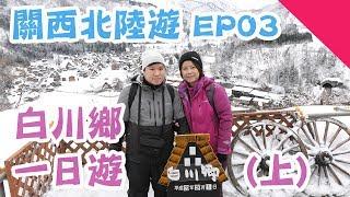 日本關西北陸遊 EP3 白川鄉一日遊(上)   合掌村冰雪世界   新高岡加越能巴士 - JetBlue遊