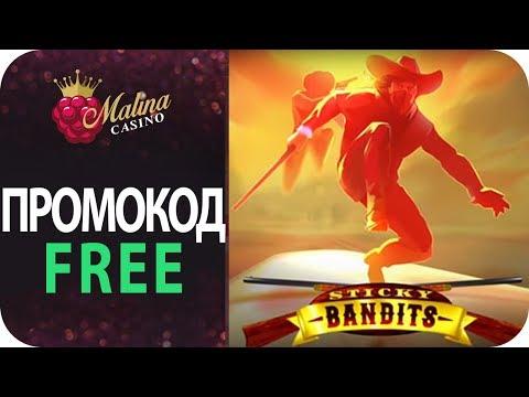 Новый видео слот Sticky Bandits от Quickspin
