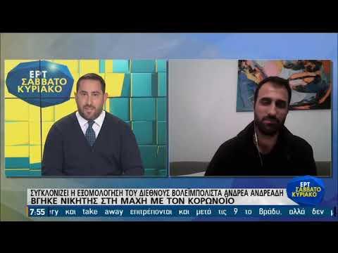 Συγκλονίζει ο Ανδρεάδης: Δεν έπεφτε με τίποτα ο πυρετός, κανείς δεν είναι άτρωτος | 14/11/20 | ΕΡΤ
