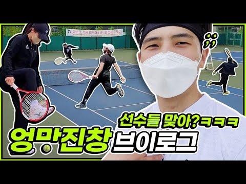 스쿼시 선수들이 테니스 치면 생기는일!! (그래도 라켓운동 선수들인데 잘치지 않을까??)