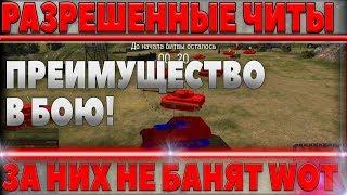 РАЗРЕШЕННЫЕ ЧИТЫ ДЛЯ WOT! ЗА НИХ НЕ БАНЯТ! ЛУЧШИЕ ЧИТЕРНЫЕ МОДЫ, ДАЮТ ПРЕИМУЩЕСТВО В world of tanks