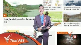 ข่าวค่ำ มิติใหม่ทั่วไทย - ภาษาหน้าจอ : HOOK