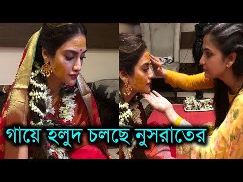 দেখুন গায়ে হলুদ এবং সঙ্গীতের আগে কী করছেন অভিনেত্রী নুসরাত জাহান। Nusrat Jahan Wedding News