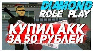 КУПИЛ АККАУНТ МАЖОРА НА DIAMOND RP ЗА 50 РУБЛЕЙ