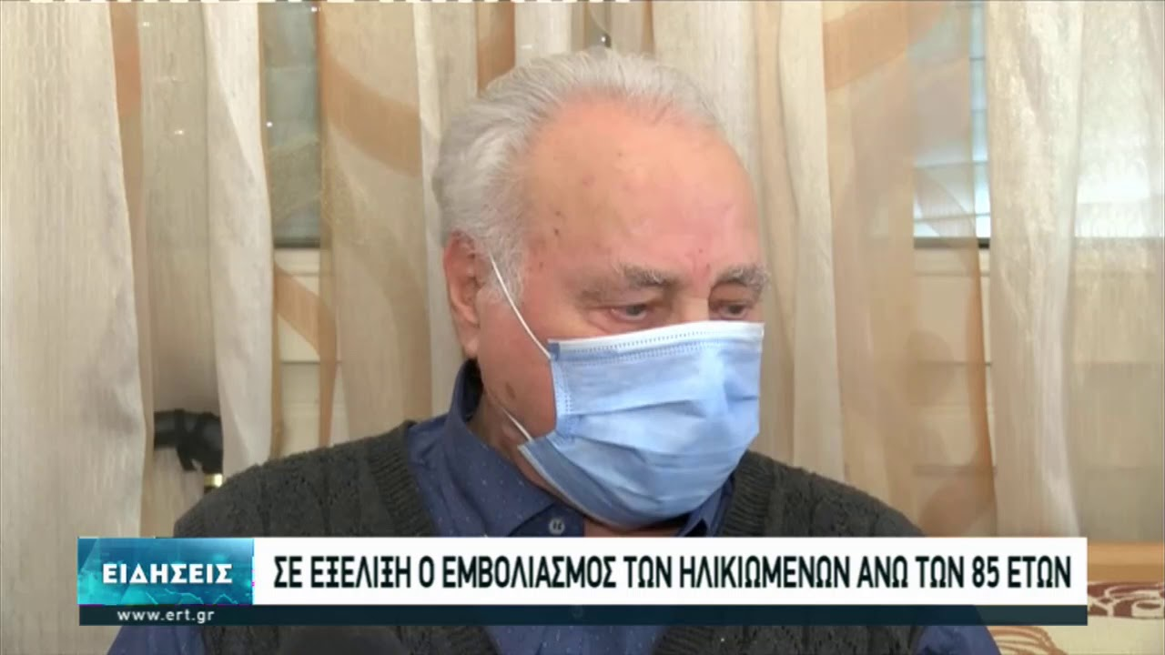 Σε εξέλιξη ο εμβολιασμός των ηλικιωμένων άνω των 85 ετών   13/01/2021   ΕΡΤ