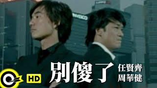 周華健 Wakin Chau&任賢齊 Richie Jen【別傻了】Official Music Video