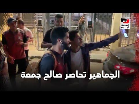 حصار أهلاوي لصالح جمعة عقب تعادل الأهلي مع بيراميدز بستاد القاهرة