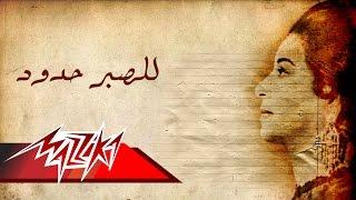 اغاني طرب MP3 Lel Sabr Hodoud - Umm Kulthum للصبر حدود - ام كلثوم تحميل MP3