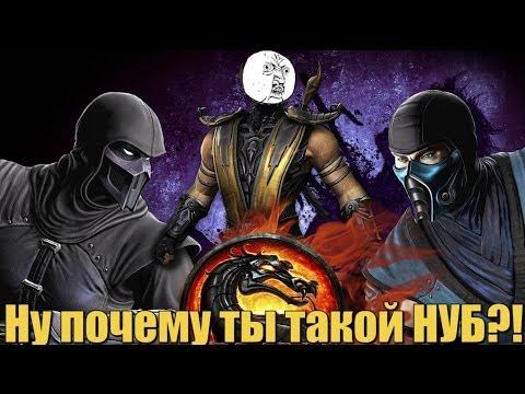 Невероятные приключения НУБА в Mortal Kombat ПК