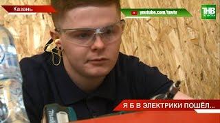 В Казани на отраслевом чемпионате выбрали лучшего электрика | ТНВ