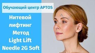 Образовательный центр | Тренинги для косметологов | Методики АПТОС