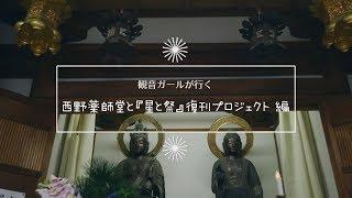 観音ガールが行く 西野薬師堂と「星と祭」復刊プロジェクト  編