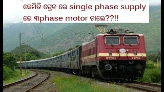 How 3 phase motor works in train by single phase AC supply? in odia | odia techie |