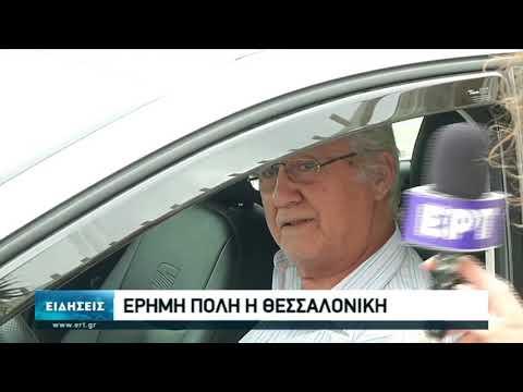 Έρημη πόλη η Θεσσαλονίκη- Φόβοι των επαγγελματιών για τις επιπτώσεις στην εστίαση | 25/10/2020 | ΕΡΤ