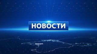 Новости Евпатории 28 ноября 2017 г. Евпатория ТВ