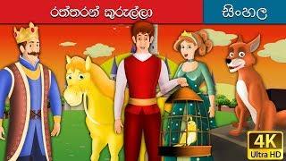 ගෝල්ඩන් කුරුල්ලා | The Golden Bird Story in Sinhala | Sinhala Fairy Tales