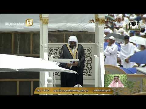 خطبة وصلاة الجمعة من المسجد الحرام لفضيلة الشيخ د سعود الشريم ١٦ ذو القعدة ١٤٤٠ هـ