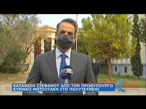 Κ.Μητσοτάκης | Κατάθεση Στεφάνου στο Πολυτεχνείο | 17/11/20 | ΕΡΤ