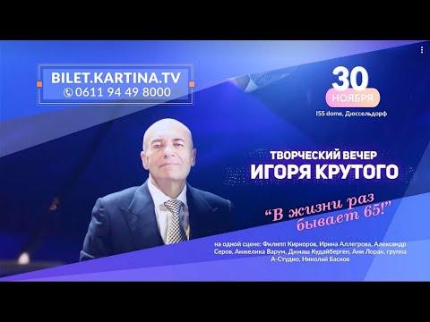 Das Jubiläumskonzert von Igor Krutoj