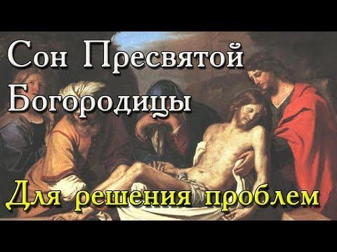 Сон Пресвятой Богородицы для решения проблем