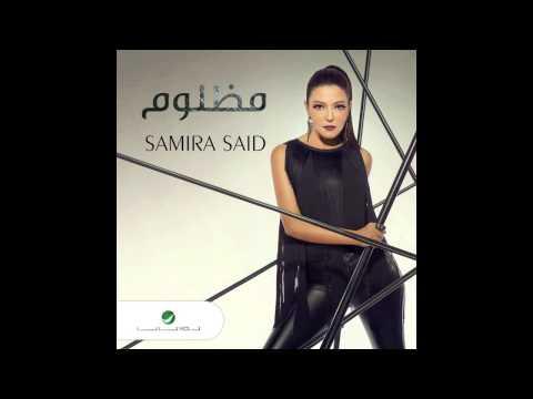 """سميرة سعيد تطرح ثان أغانيها باللهجة الخليجية """"المظلوم"""""""