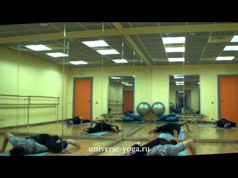 Универсальная Йога. Тренировка 3
