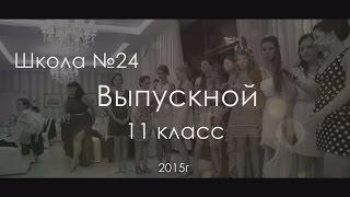 Школа №24 Выпускная песня (by JDstudio)