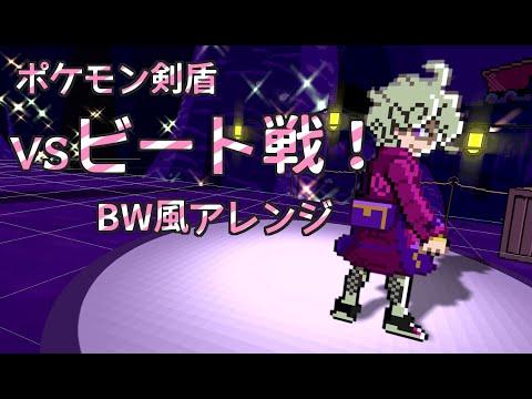 寶可夢劍盾 彼特BGM BW化