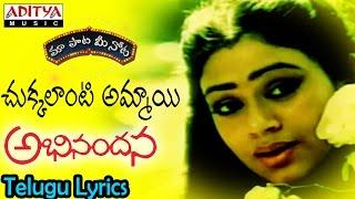 "Chukkalanti (Happy) Full Song With Telugu Lyrics ||""మా పాట మీ నోట""|| Abhinandana Songs"