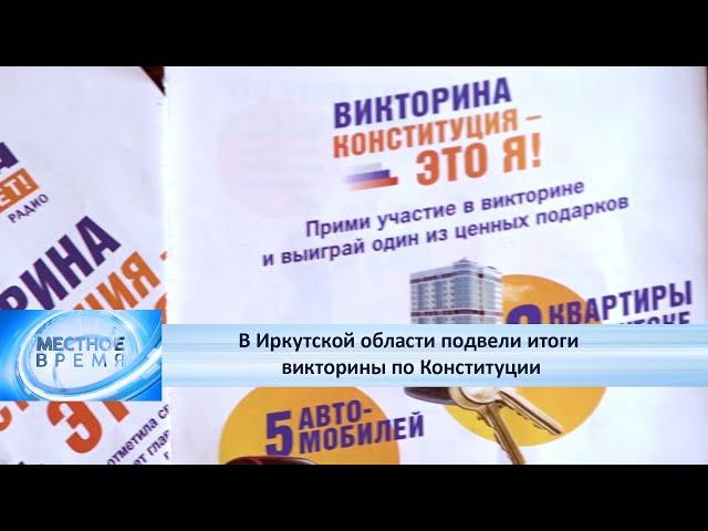 В Иркутской области подвели итоги викторины по Конституции