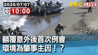 【東森大直播】翻覆意外後首次例會 環境為肇事主因!?