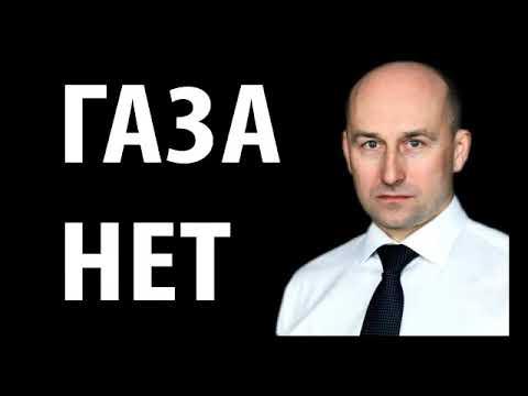OТКЛЮЧЕНИЕ ГА3А ПУТИНА ПЕРЕВЕРНУЛО ВЕСЬ МИР — 18 04 2019 Николай СТАРИКОВ