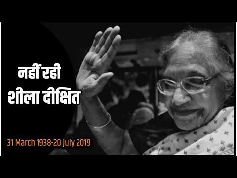 Sheila Dikshit dies at 81, Delhi govt declares 2 day state mourning,Last Rites Tomorrow