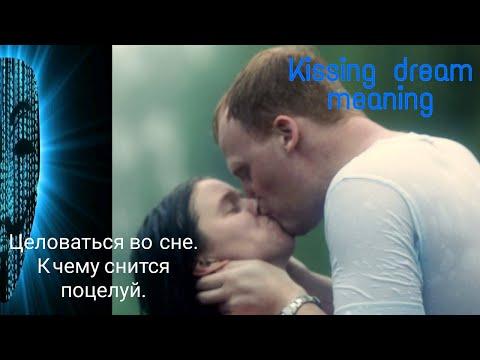 К ЧЕМУ СНИТСЯ ПОЦЕЛУЙ.  Что значит целоваться во сне. Поцелуй во сне.  Целоваться во сне Сонник