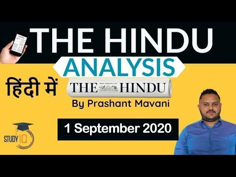 1 September 2020 - The Hindu Editorial News Paper Analysis [UPSC/SSC/IBPS] Current Affairs