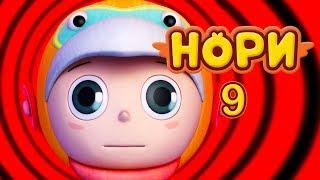 Нори - Театр сюрпризов - 9 серия KEDOO мультики для детей